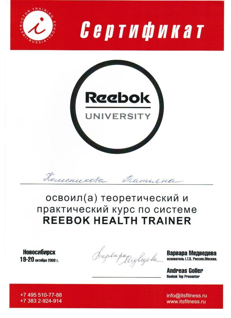 Международная сертификация reebok university сертификация упаковки для пищевой продукции